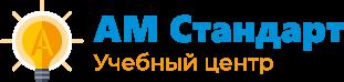 Logo of Учебный центр АМ-стандарт